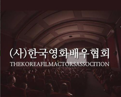 (사)한국영화배우협회
