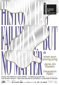 2019 베니스비엔날레 한국관 전시 포스터